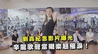 劉真紀念影片曝光 辛龍歌聲當襯樂超催淚! - YouTube