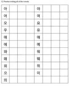 korean language lesson practice writing sheet lesson
