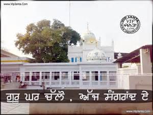 get well soon flowers guru ghar chalo ajj sangrand e sikhism punjabi