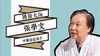 【國醫大師 | Vol.02】張學文 Zhang Xuewen:中醫要「精」學 Dedicate to the TCM career - YouTube