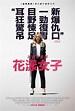 花漾女子 Promising Young Woman - Yahoo奇摩電影