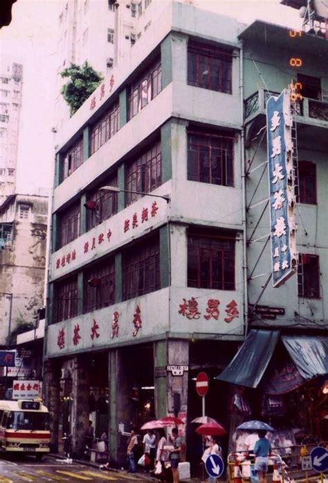 s駱aration bureau 一九九五 皇后大道西 正街交界 多男茶樓 hong kong photos