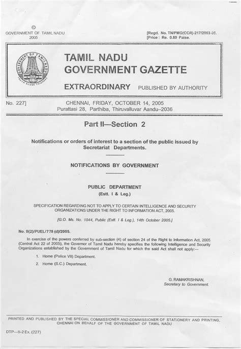 State Level RTI : Tamilnadu