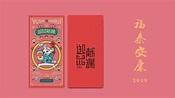 2020鼠年春节给长辈的新年祝福语大全 - 5068儿童网