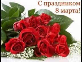 8 марта — день торжественный, день радости и красоты. Сказочное поздравление - видео открытка с 8 марта ...