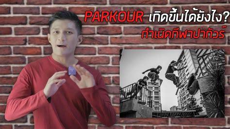 Parkour เกิดขึ้นได้ยังไง? กำเนิดกีฬาปากัวร์ 🌟🏃 - YouTube