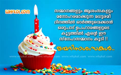 birthday wishes for best friend in malayalam birthday wishes in malayalam