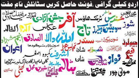 urdu caligraphy stylish  fonts khatati kitabat