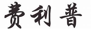 Prénom Japonais Signification : tatouage libert en chinois ~ Medecine-chirurgie-esthetiques.com Avis de Voitures