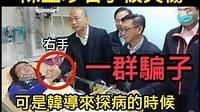 陳玉珍夾手急診卻「握手韓國瑜」 網友曝疑點:演很大! | 政治 | 三立新聞網 SETN.COM