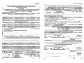 Бланк трудового договора с гражданином казахстана в 2017 году