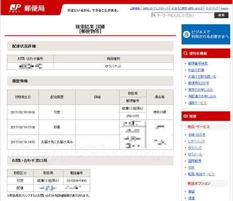 日本 郵便 追跡
