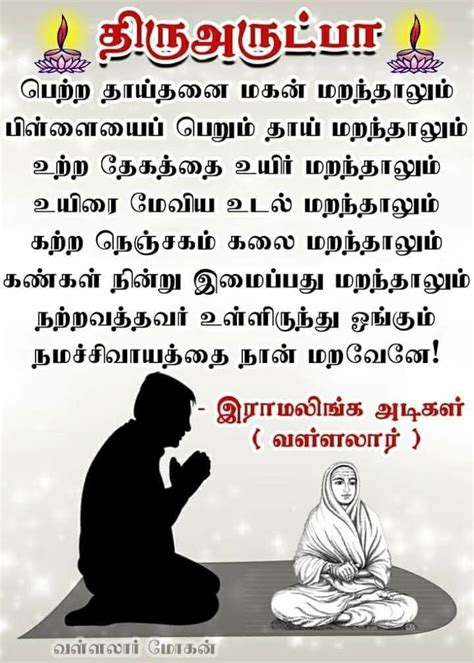 And you have the concept of siddhas in tamil. Faith in god quotes by Gomathi Lakshmi on sthothram | Karma quotes, Quotes about god
