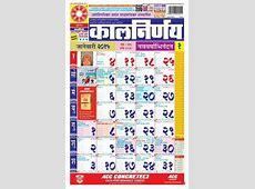 Home Calmanac Kalnirnay Marathi 2015 Manufacturer from