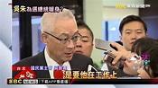 朱立倫將成立競選辦公室 吳敦義:沒有意見 - YouTube
