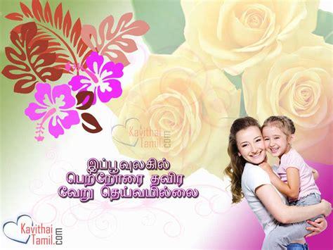 parents love quotes images  tamil  fb share kavithaitamilcom