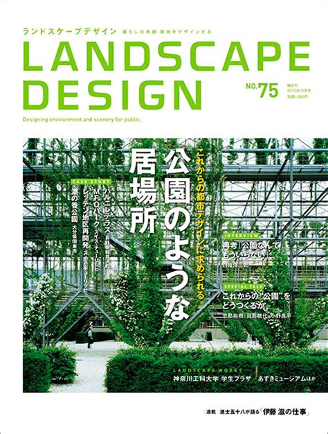 landscape design magazines landscape design magazine no 75 187 pdf magazines archive