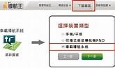 導航王 A3HD - 車載導航系統 (車機 A系列) - 最新圖資 - 下載專區 - 導航王