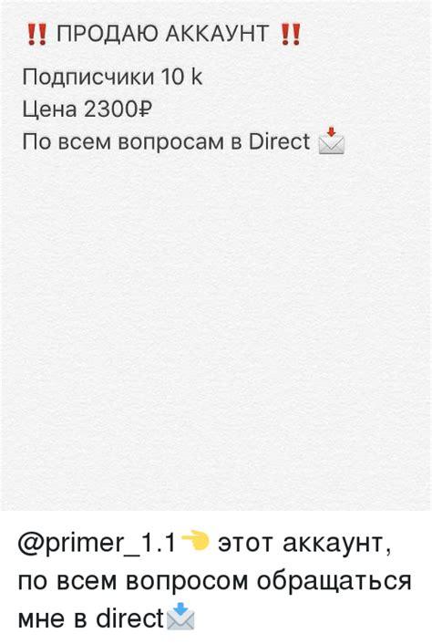 Russian Language Meme - tipoaako akkayht leha 2300 no bcem bonpocam b direct этот аккаунт по всем вопросом обращаться