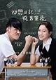 電影拾點 - 初戀日記:賤男蜜擾 (To Love or Not To Love) - 消費青春回憶 3月2日... | Facebook