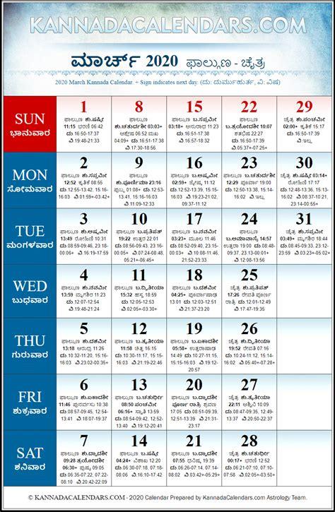 march  kannada calendar vikari nama samvatsara