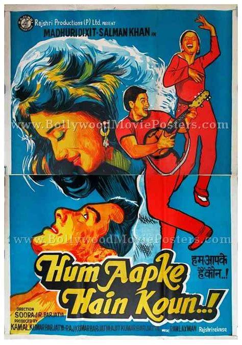 hum aapke hain koun bollywood  posters