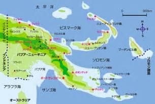 パプアニューギニア:パプアニューギニア 概要 ...
