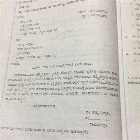 Dec 26, 2019 · in this lesson, you'll learn what an affidavit is and how to write one. Letter writing in Kannada about the light of the road is not working - Brainly.in