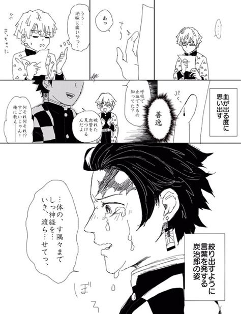 鬼 滅 の 刃 bl 漫画
