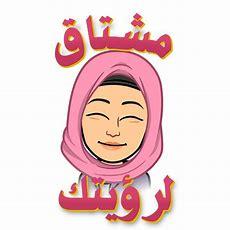 إصدار ملصقات Bitmoji باللغة العربية على سناب شات  التقنية السورية Syrian Tech
