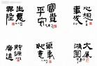 吉祥语_图片_互动百科