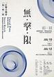 平面设计-海报 in 2020 | Art poster design, Graphic design posters, Japanese graphic design