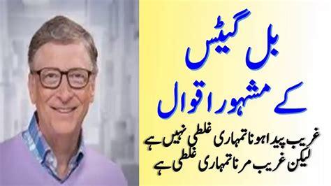 Bill Gates   Success - YouTube