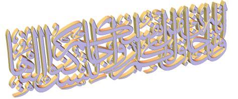 kumpulan gambar animasi  islami wallpaper kaligrafi arab islam  dimensi animasi bergerak
