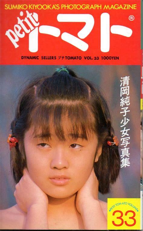 Sumiko Petite Tomato Magazine Nude Gallery My Hotz Pic Damn Its Hotz