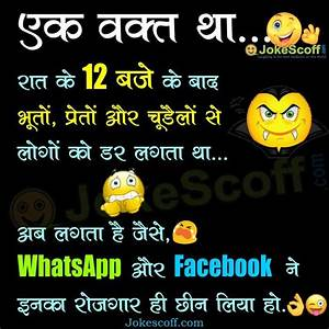 Funny Images In Hindi For Whatsapp   Wallpaper sportstle