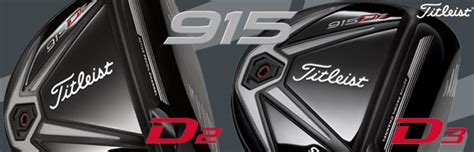 titleist d2 driver 915 impact face template titleist 915 d2 drivers ゴルフ用品通販のフェアウェイゴルフusa