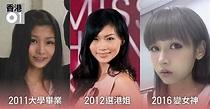 【整容疑雲】簡淑兒貼清純照大反擊 暗指當年港姐造型:出晒事 香港01 娛樂 