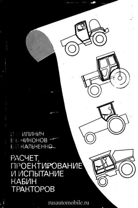 Конструирование и расчет автомобилей и тракторов. электромобили учебное пособие . демидов н.н. красильников а.а. элизов.