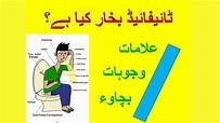 Typhoid Fever Information in Urdu - YouTube