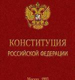Конституция рф права и обязанности граждан для детей