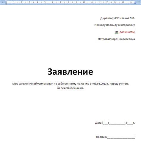 Заявление в трудовую инспекцию за задержку зарплаты