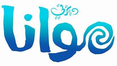 Moana Arabic Vaiana Transparent Maui Disney Logos