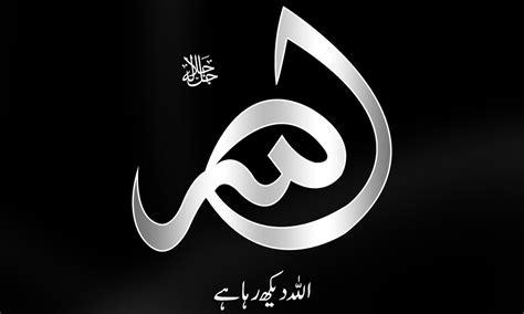 Allah Name Wallpaper 061 By Almubdi Deviantart