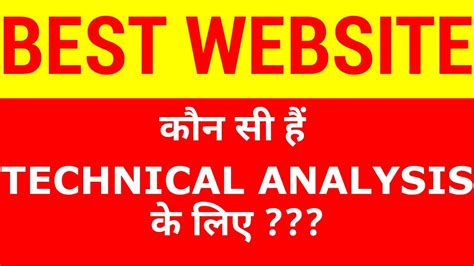 Best Technical Analysis Website Best Website For Technical Analysis