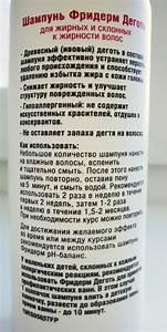 Шампунь либридерм деготь отзывы при псориазе