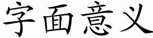 Chinese letter clipart best for Chinese letter art