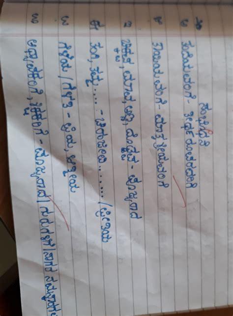 grammar  kannada letter writing     essay