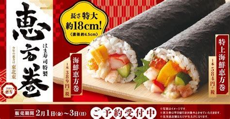 は ま 寿司 恵方 巻き
