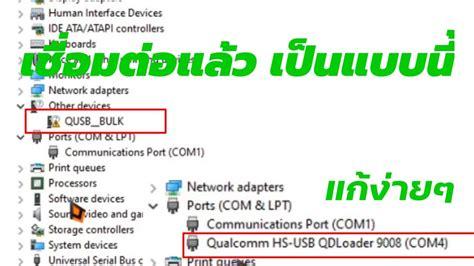 วิธีแก้ Driver ของ OPPO/VIVO/Xiaomi/Redmi ขึ้นเครื่องหมาย ...